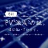 """PV""""激減""""の謎・・・。僕は泣いています。"""