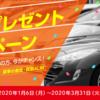 【JALマイル】車を売ってマイル2~3倍返しだっ!半沢直樹もビックリ?