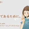 【ゆぴらじ】私が私であるために【#81】-YouTube ラジオ