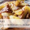 【間違った英語】『フライドポテト』=『揚げたジャガイモ』だと英語では通じない?