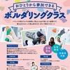 初心者 女性限定ボルダリング体験会 5月開催日