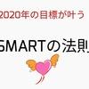 【2020年】今年の目標はSMARTの法則で確実に達成しよう!