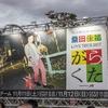 【ライブ】【ネタバレ】桑田佳祐 LIVE TOUR 2017 「がらくた」に参加してきました!