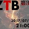 第3回ZTBトーナメント戦が7月1日(土)に開催
