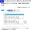 Windows10 プレビュー版「Build 14366」のISOファイル でインストールを試す