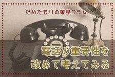 コミュニケーションの観点から、電話の重要性を改めて考えてみる
