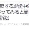 ピザゲートと反日勢力 (スラップ訴訟の書証 version)Pizzagate and the Anti-Japan Force (documentary evidence submitted to court in the SLAPP suit brought against me by Wakako Fukuda, Soros astroturfer)