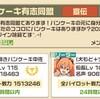 【Re.パンケーキ有志同盟日誌㌨】🆕10:18㌨