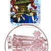【風景印】北千住郵便局