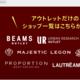 マガシーク、ビームスのレディースアウトレットタイムセール情報