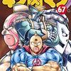 【コミック】感想:WEBコミック「キン肉マン」第282話「神を宿した者の言い分!!の巻」