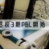 ▲豊田校3期PBL開始!!