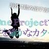 海外へ踏み出す勇気を【One Project】で留学を確かなカタチに