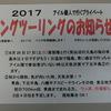 今後の予定! 9/10更新