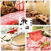 【オススメ5店】加古川(兵庫)にあるもつ鍋が人気のお店