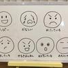 フィーリングボードで感情のコントロールを学ぼう