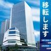 横浜市新市庁舎、6月29日全面供用開始とか。『供用』とは「多くの人の使用のために提供すること」。370万人を超す横浜市民に、真に供用される施設となることを願いたい。