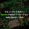 Raspberry PiでWEBアプリケーションを作る (1 - Hello Worldしてみる)