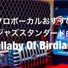 【ジャズボーカル】今日のスタンダード曲 / Lullaby Of Birdland