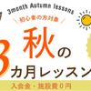 【秋の3ヶ月コース】12月入会までです