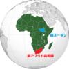 アフリカの赤黄緑+3色の国旗