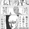 修行390日目
