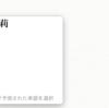 石川遼は有名人だが石川佳純は有名人ではないという話