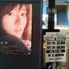 柴田淳コンサート in Sendai
