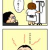 出産③ 〜come-ko〜