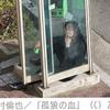 中村倫也company〜「孤狼の血〜・・一郎くん」