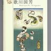 大阪歴史博物館の「浮世絵 ねこの世界展」に出かけます。