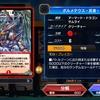 《ボルメテウス・武者・ドラゴン》の逆襲【デュエプレ】【DMPP-10】