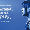 宇多田ヒカル「LAUGHTER IN THE DARK」