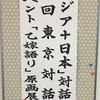 乙嫁語り原画展@外務省に行ってきました
