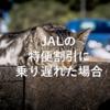 【急いで!】JALの特便割引に乗れなかったら10日以内に手続きすれば払い戻せます。