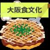 道産子が大阪生活で感じたこと5つ(食べ物編)