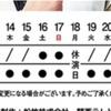 2019春松竹