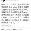 村本大輔の「選挙に行かなかった」宣言は、許されない