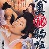 【映画感想】『大奥(秘)物語』(1967) / R-18指定作品だけどエロくない!