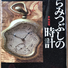 法月綸太郎「しらみつぶしの時計」(祥伝社)
