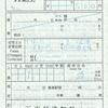 東京モノレール  出札補充券 3