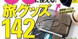 【メディア掲載情報】2019.04.16 DIME 6月号(小学館)
