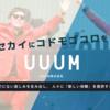 YouTuberのプロダクションUUUM株式会社(ウーム)がマザーズ上場っていうけど何してる会社?