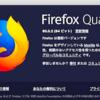 『Mac』でFirefoxを使う方法!【インストール、アドオン、最新版、カスタマイズ、基本】