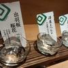 札幌市 酒菜日和 ナマラヨシ / このグループのお陰で日本酒の好みが分かった
