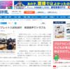 佐賀新聞 「佐大、タブレット入試を試行 英語音声でトラブル」(2017年3月25日)