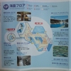 Admission Fee of Shinagawa Aquarium = 1350 yen ($10.98 €9.93)