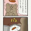 悲熊「お弁当」