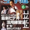 雑誌『月刊空手道1998年6月号』(福昌堂)