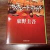 東野圭吾さんの「マスカレード・ホテル」読了。